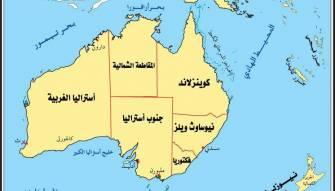 أستراليا تقرر إستقبال نصف مليون لاجئ سوري