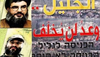 حزب الله ادخل اسرائيل في «عصر النار»