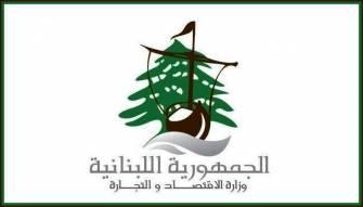 خبر سارّ للبنانيين: انخفاض اسعار السلع الغذائية 6% وإليكم اللوائح
