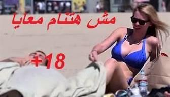 بالفيديو للكبار:ماذا حاول فعله هذا الشاب مع فتيات على شاطىء البحر!؟