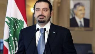 الحريري لم يعد قادراً على تحمّل «سهام» الاقربين!!!