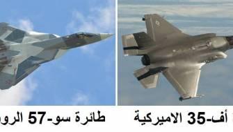 ماذا لو حصلت معركة جوية بين طائرة ال اف 35 الاميركية التي استلمتها اسرائيل وطائرة سوخوي 57 التي وصلت اول امس ليلا الى سوريا