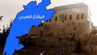 معركة الحواصل الانتخابية في البقاع الغربي ـ راشيا