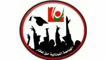 أزمة الجامعة اللبنانية