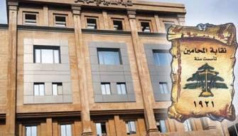 معركة نقيب المحامين في طرابلس تحدد بوصلة احجام التيارات... وميقاتي لم يؤيد اي مرشح