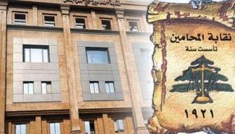 معركة نقابة المحامين في طرابلس معركة سياسية بامتياز