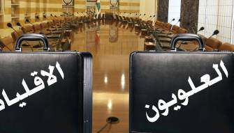 مساع حثيثة لرفع الحكومة الى 32 وزيراً لتمثيل العلويين والأقليات